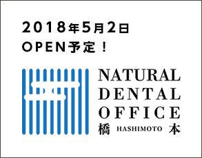 ナチュラルデンタルオフィス橋本   2018年5月2日開業予定